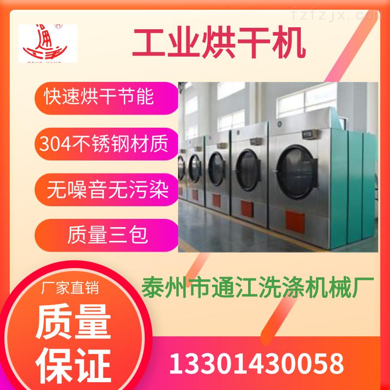 服装干衣机