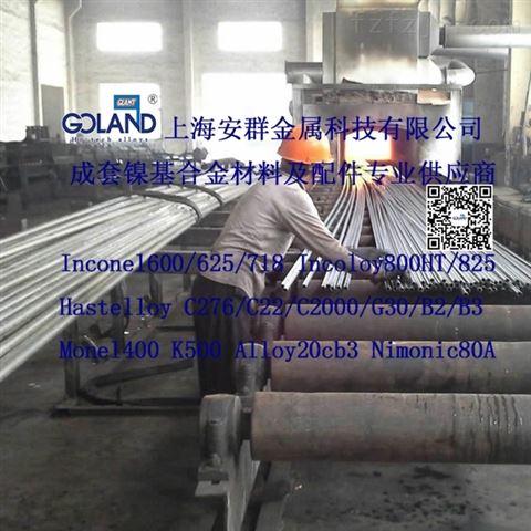HastelloyC/NS333板材带材圆管无缝管丝材